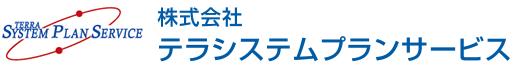 株式会社テラシステムプランサービス