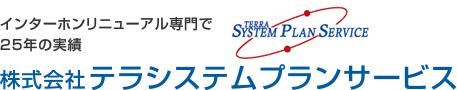 インターホンリニューアル専門で25年の実績 株式会社テラシステムプランサービス