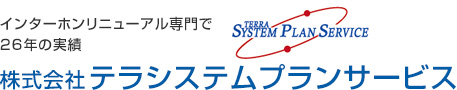 インターホンリニューアル専門で26年の実績 株式会社テラシステムプランサービス